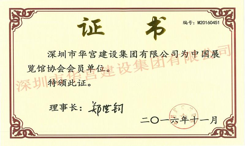 中国展览馆协会会员证书