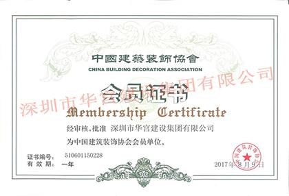 中国装饰协会会员证
