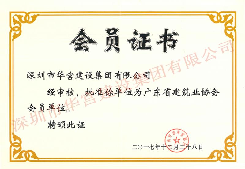 广东省建筑业协会会员证