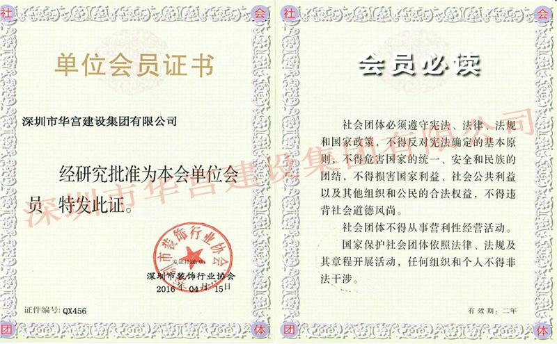 深圳装饰协会会员证