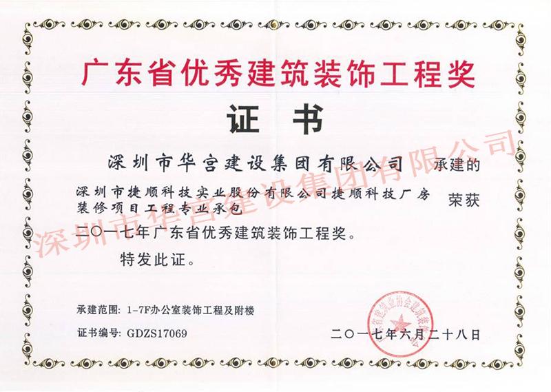 广东省优秀建筑装饰工程奖1