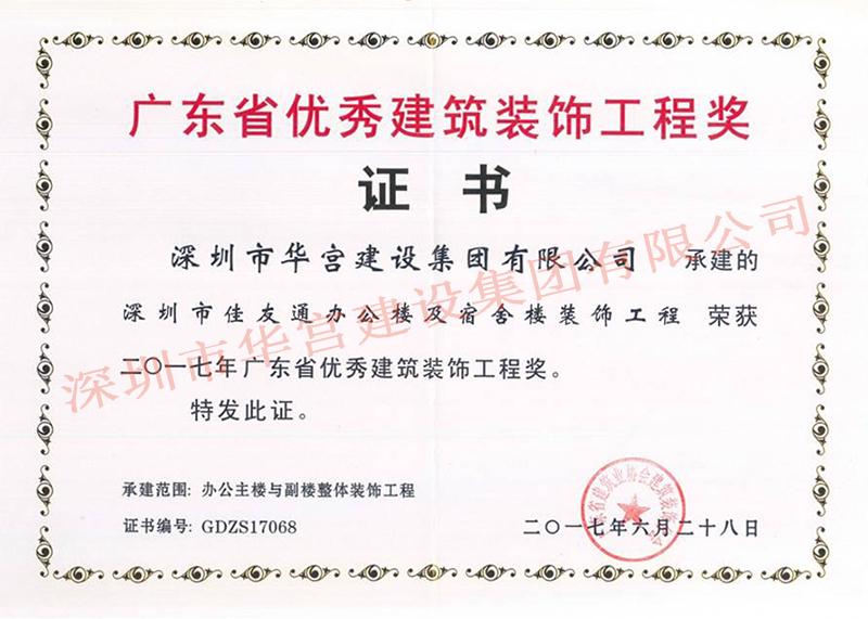广东省优秀建筑装饰工程奖2