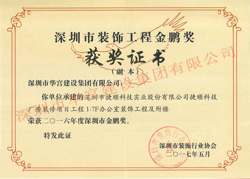 深圳市装饰工程金鹏奖1
