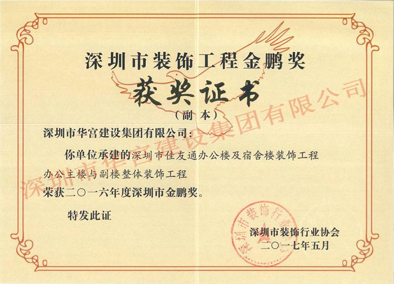 深圳市装饰工程金鹏奖2