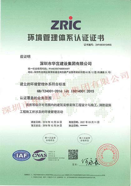 ISO体系认证1