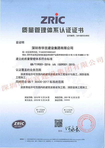 ISO体系认证2