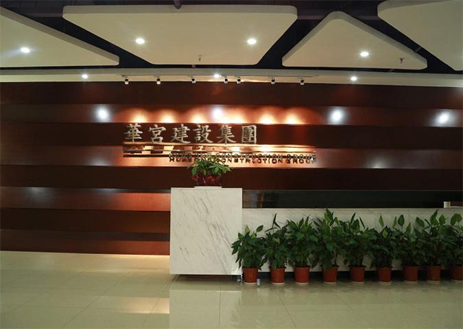 深圳市华宫建设集团有限公司