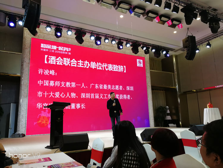 深圳市华宫建设集团董事长致辞